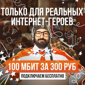 100 МЕГАБИТ ЗА 300 РУБЛЕЙ
